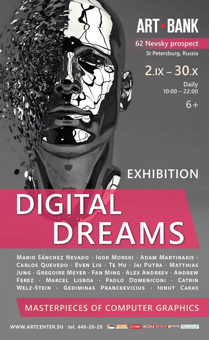 Digital Dreams exhibition Perinnye Ryady